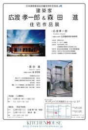 KH作品展pdf.jpg